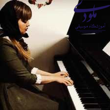 آیناز مقدم (پیانو)