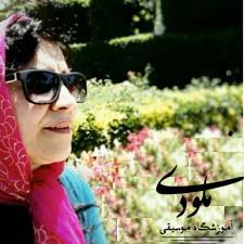 اشرف السادات امینی (آواز ایرانی)